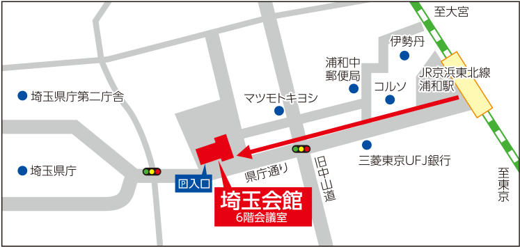 埼玉会館(6階会議室)