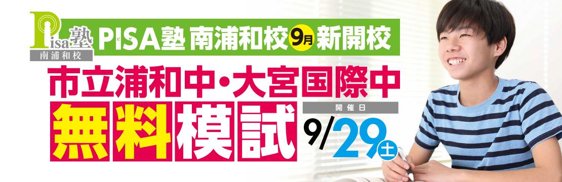 市立浦和中・大宮国際中模試 開催!