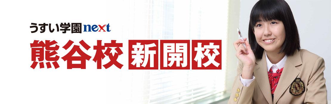 熊谷校新開校